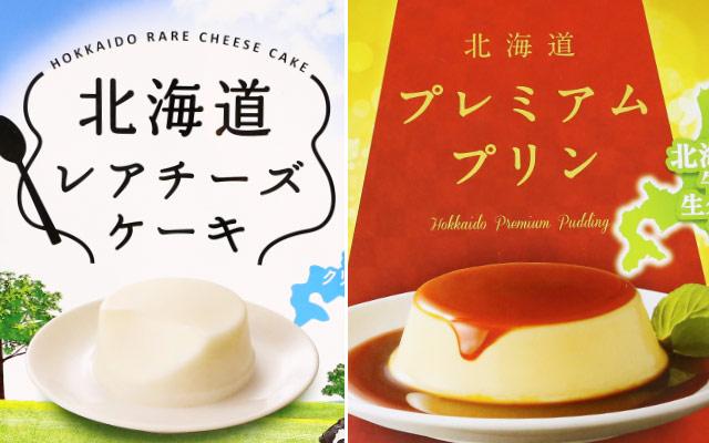 北海道レアチーズケーキ プレミアムプリン