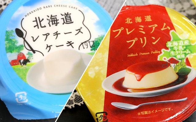北海道レアチーズケーキ プレミアムプリン 写真