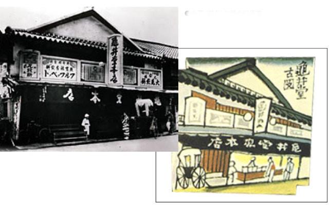 亀井堂の歴史