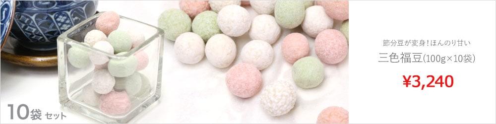 三色福豆(100g×10袋)