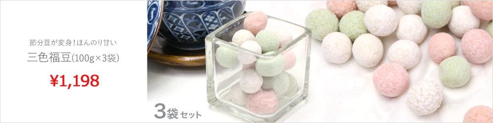 三色福豆(100g×3袋)