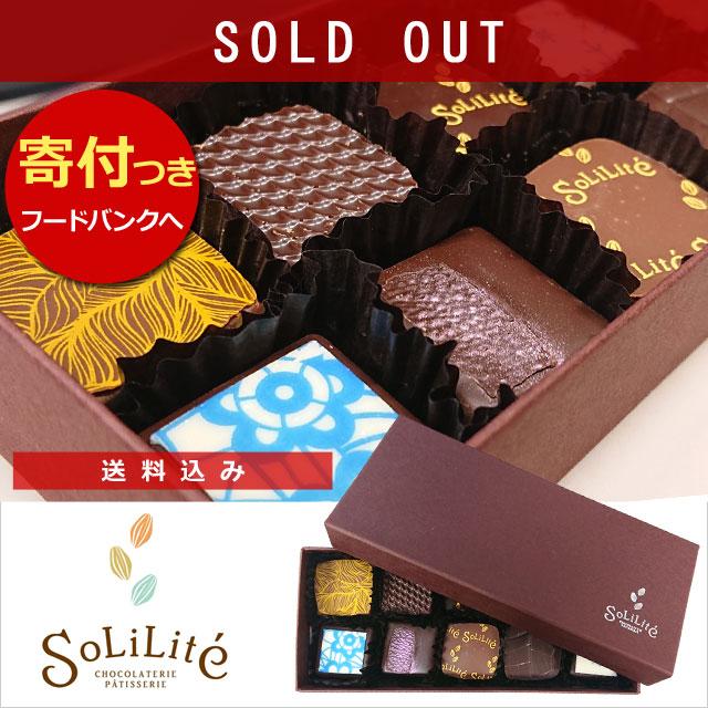 ソリリテ・寄付つきチョコ10点セットの写真
