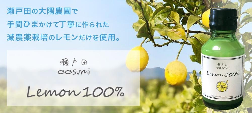 酸味やわらか、ほんのり甘い減農薬レモン果汁「瀬戸田oosumi Lemon100%」