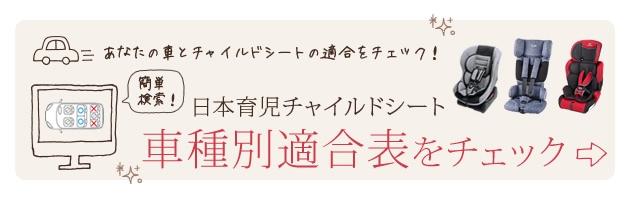 日本育児 車種別適合表リスト