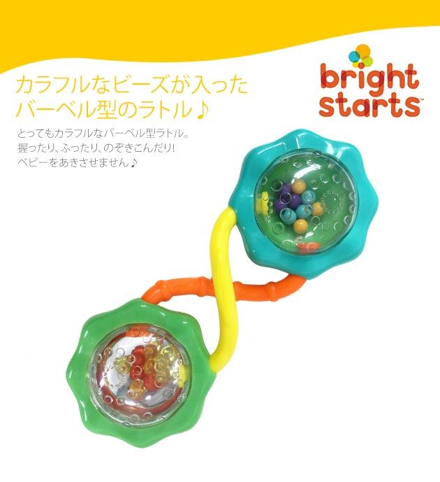 ブライトスターツ バーベル・ラトル  8188  がらがら ラトル 知育玩具 おもちゃ 出産祝い 赤ちゃん 男の子 女の子 プレゼント