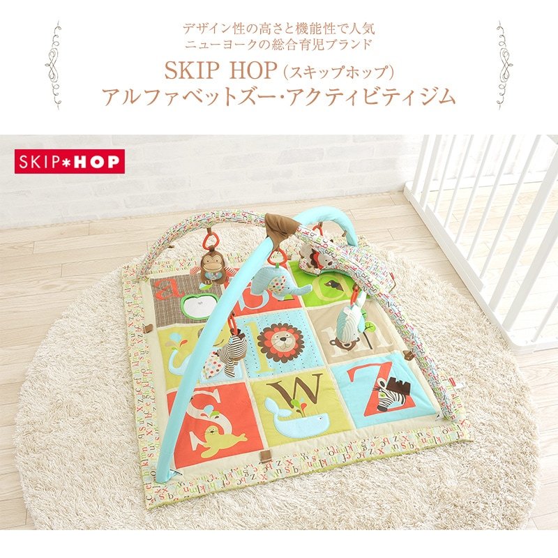 SKIP HOP(スキップホップ) アルファベットズー・アクティビティジム TYSH307300