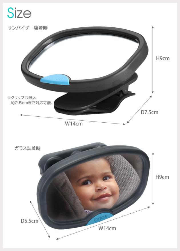 ブリカ 2ウェイ・ベビーミラー  BCBR63015 /車/ミラー/赤ちゃん/鏡/ベビーミラー/おでかけ/ドライブ/くるま/車内/子供/