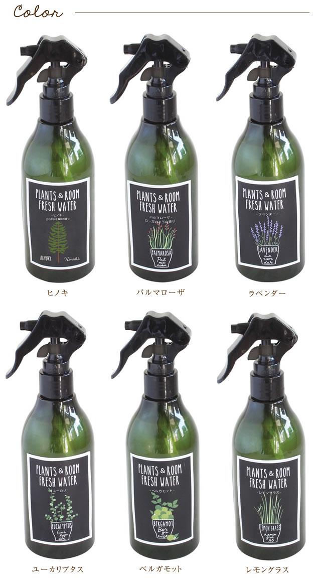 プランツ&ルーム フレッシュ ウォーター 300ml YKLG5010F /虫除けスプレー/アロマ/天然成分/赤ちゃん/