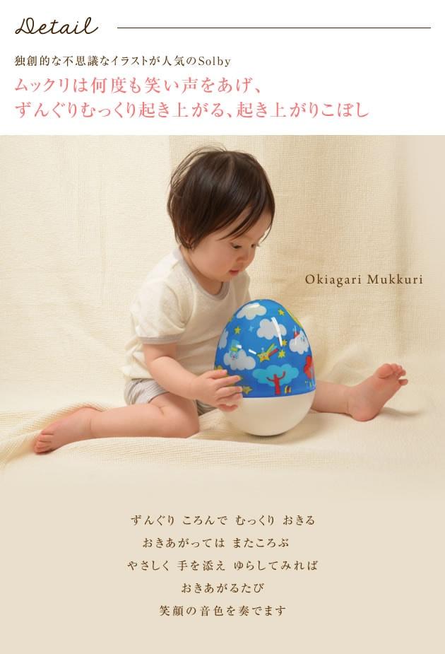 ソルヴィ おきあがり・ムックリ TYSB103900 /おきあがりこぼし/おもちゃ/ベビー/ベビートイ/出産祝い/