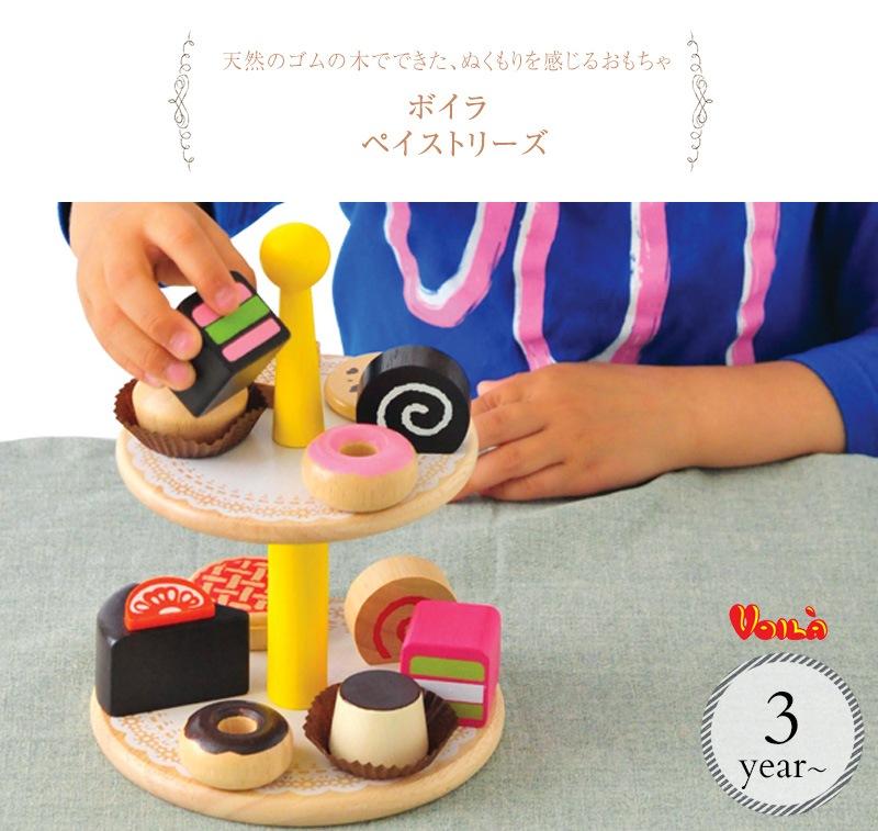 ボイラ ペイストリーズ S033E /木のおもちゃ/木製玩具/ウッドトイ/木製トイ/知育おもちゃ/おままごと/教育玩具/