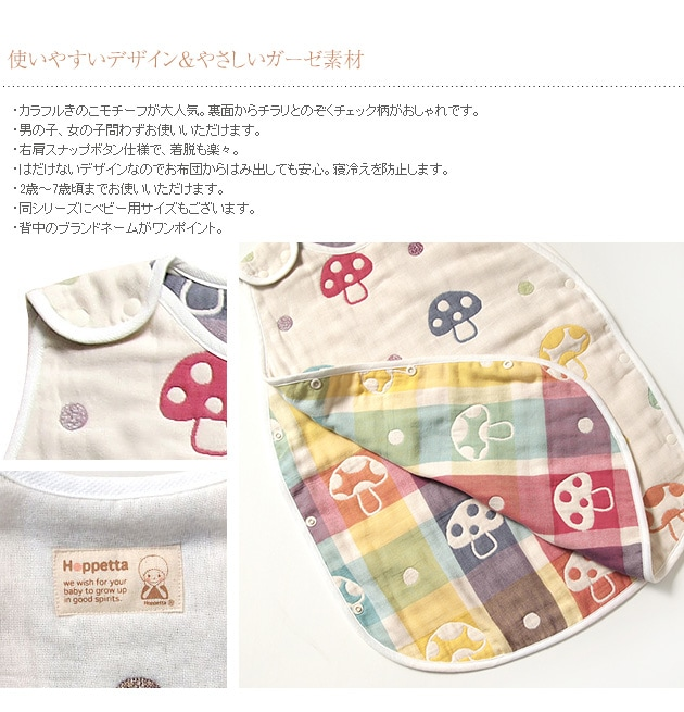 Hoppetta(ホッペッタ) champignon(シャンピニオン) 6重ガーゼトドラーキッズスリーパー 7240