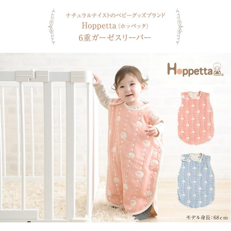 Hoppetta(ホッペッタ) 6重ガーゼスリーパー 5260