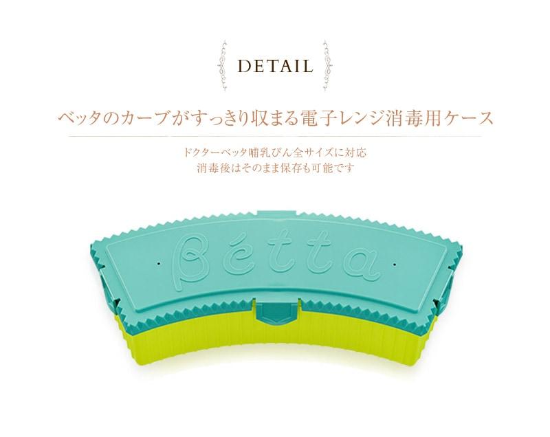 ドクターベッタ 日本製 哺乳びん専用 電子レンジ消毒用ケース Curve(カーブ)