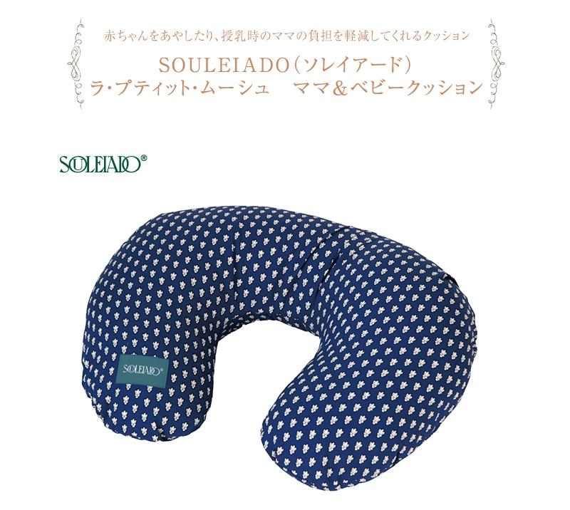SOULEIADO(ソレイアード) ラ・プティット・ムーシュ ママ&ベビークッション 4103