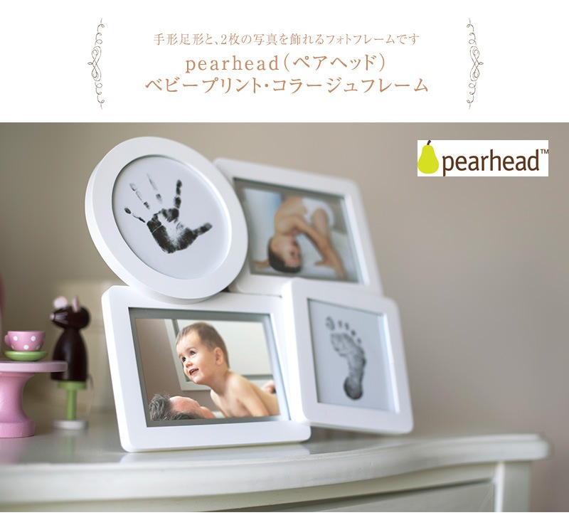 pearhead (ペアヘッド) ベビープリント・コラージュフレーム ホワイト NZPH13041