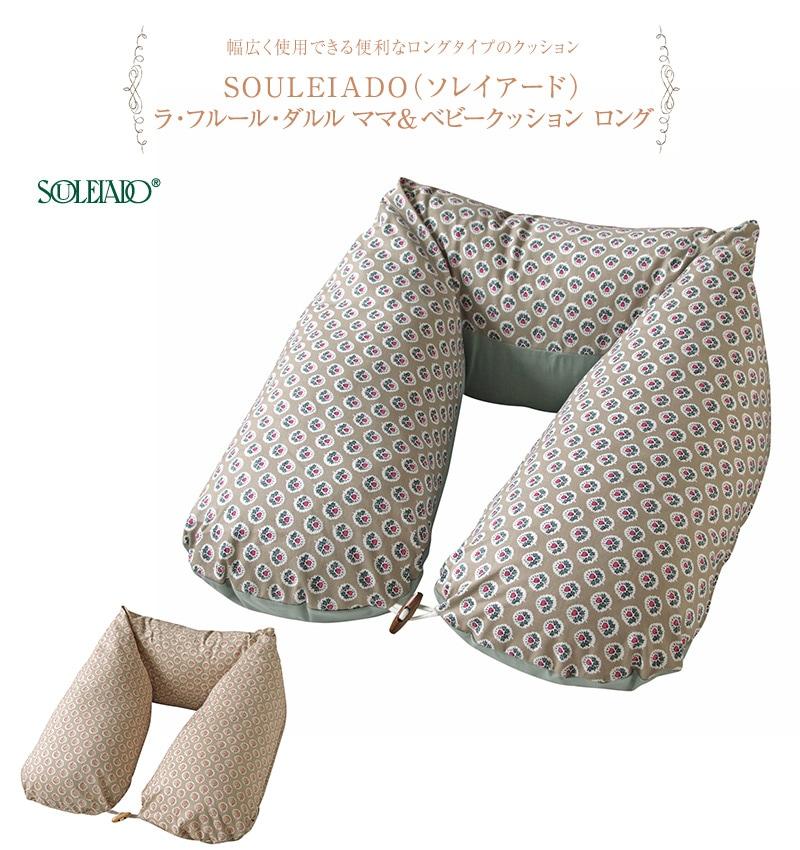 SOULEIADO(ソレイアード) ラ・フルール・ダルル ママ&ベビークッション  ロング 4454