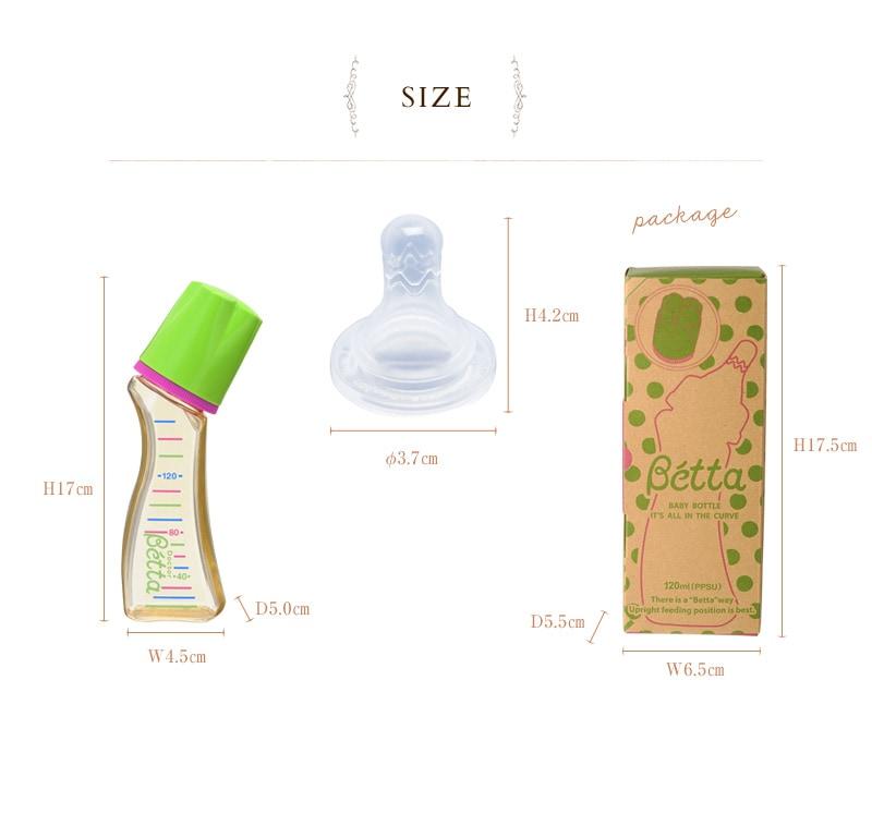 ドクターベッタ 日本製 哺乳瓶(PPSU製)ブレイン  BS3-120ml