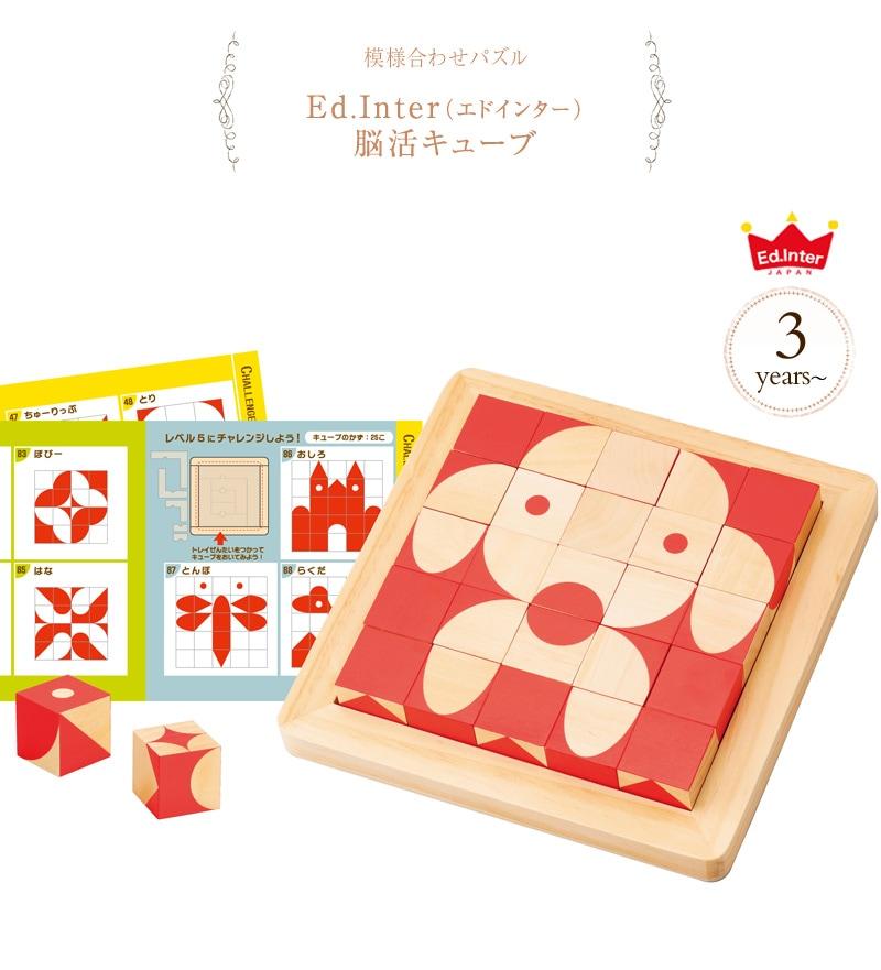 ★カラフルな7つのブロックで木製プレートの上に立方体を組み立てます。<br> ・56種類のパターンを掲載したテキストブックを参考に、柔軟に頭を使いましょう。<br> ・上級レベルは大人でも頭を抱えるほど難易度が高く、夢中で遊ぶうちに脳が活性化されます。<br> ・立方体が完成したときの満足感が繰り返しチャレンジする意欲を引き出し、忍耐力と集中力を養います。<br> ・大人から子供まで。おじいちゃん、おばあちゃんと一緒に遊んで楽しいブロックです。<br> セット内容:ブロック×7、木製プレート×1、テキストブック×1