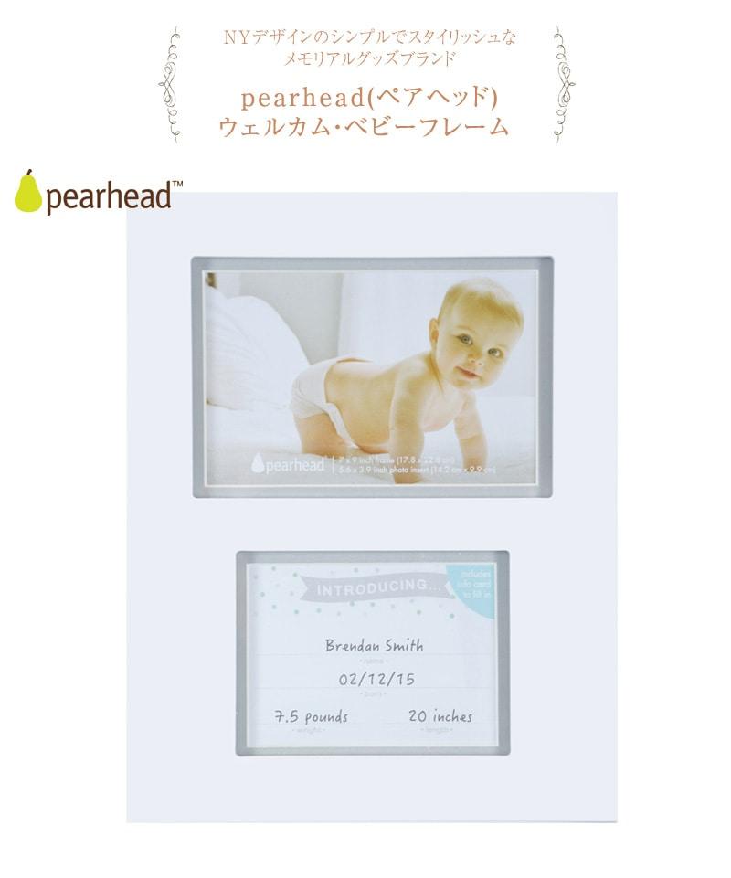 pearhead(ペアヘッド) ウェルカム・ベビーフレーム  NZPH70205