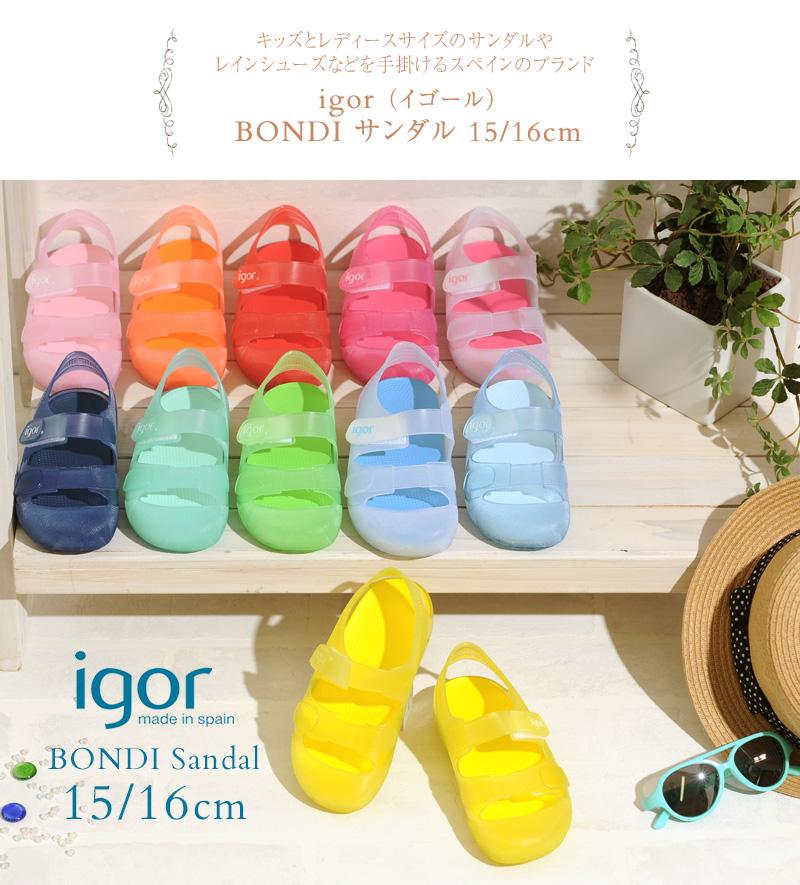 igor (イゴール) BOND サンダル 16cm