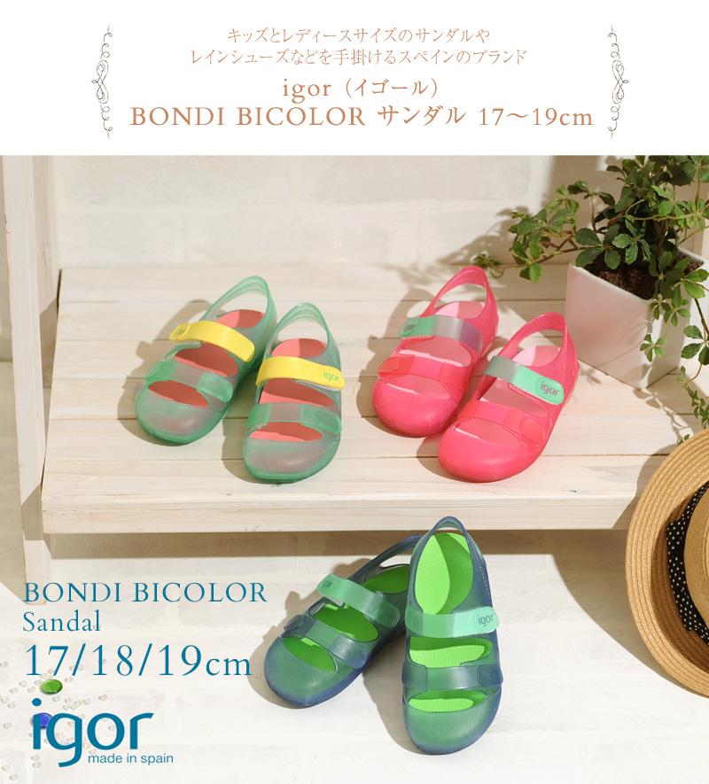 igor (イゴール) BONDI BICOLOR サンダル 17〜18cm