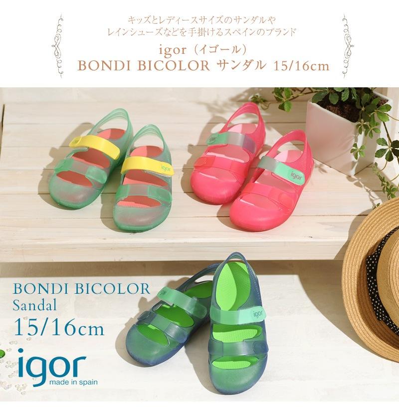 igor (イゴール) BONDI BICOLOR サンダル 16cm
