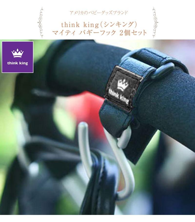 think king(シンキング) マイティ バギーフック 2個セット  CON-TKM-16628