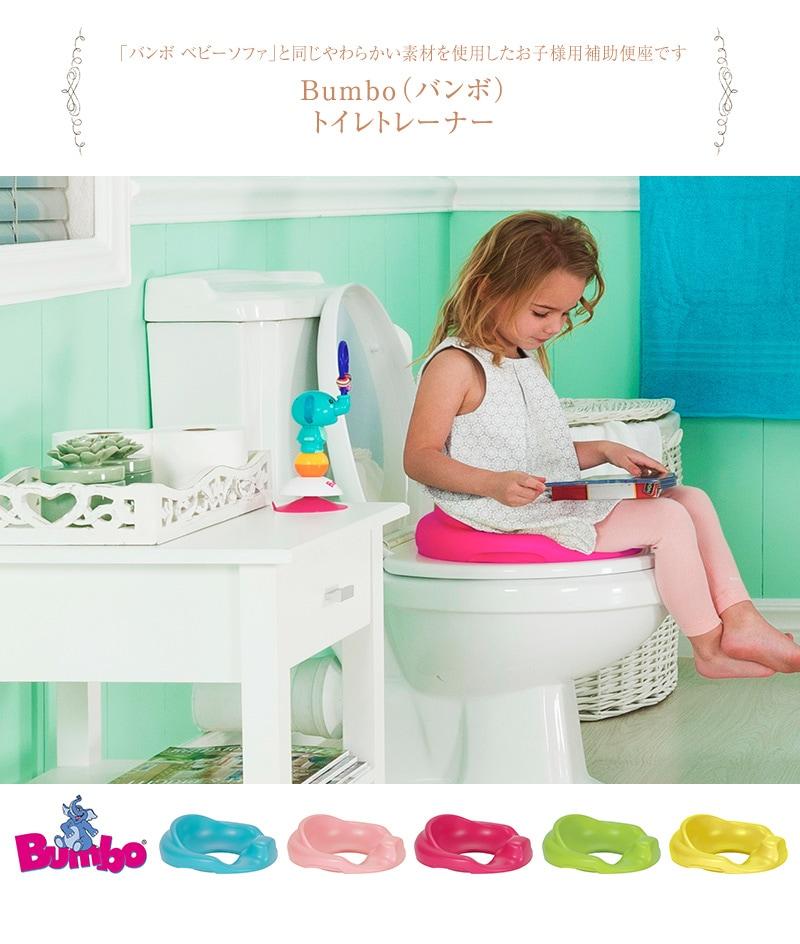 Bumbo(バンボ) トイレトレーナー