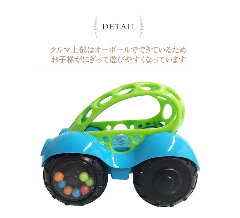オーボール ラトル&ロール 10093