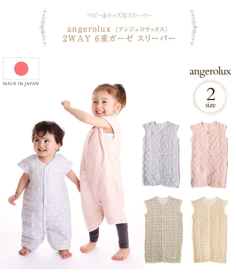 angerolux(アンジェロラックス) 2WAY 6重ガーゼ スリーパー