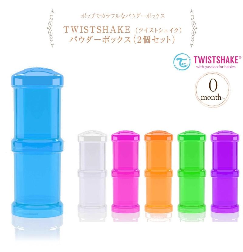 TWISTSHAKE (ツイストシェイク) パウダーボックス(2個セット)