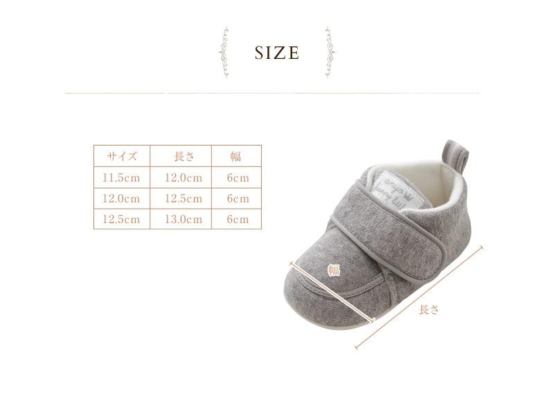 anyo(アンヨ) ふわふわパイル ファーストシューズ【日本製】 81729-ME60