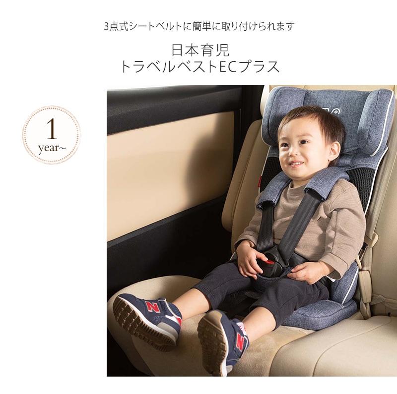 日本育児 トラベルベストECプラス  6100049001
