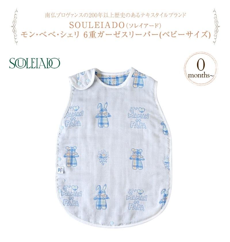 SOULEIADO(ソレイアード) モン・べべ・シェリ6重ガーゼスリーパー(ベビーサイズ)  4724
