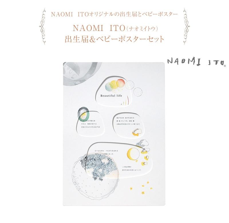 NAOMOI  ITO(ナオミイトウ) 出生届&ベビーポスターセット 9829