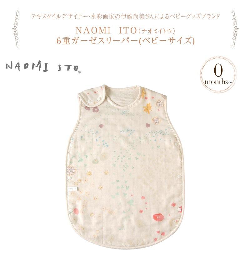NAOMOI  ITO(ナオミイトウ) 6重ガーゼスリーパー(ベビーサイズ)  9822