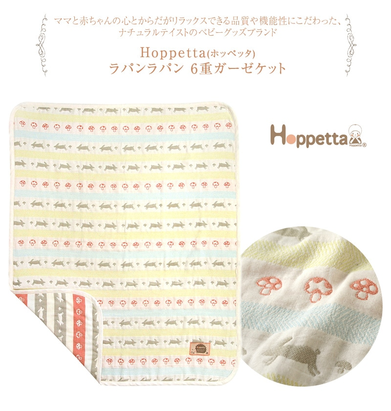 Hoppetta(ホッペッタ) ラパンラパン 6重ガーゼケット 5419