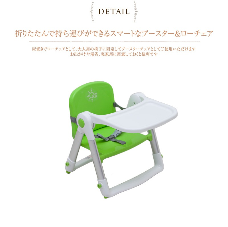 日本育児 スマートローチェア  6390001001