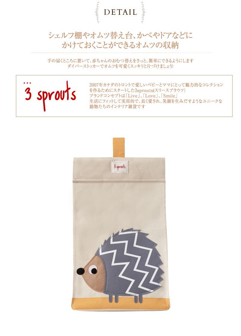 3sprouts(スリースプラウツ) ダイパーストッカー  d01011601