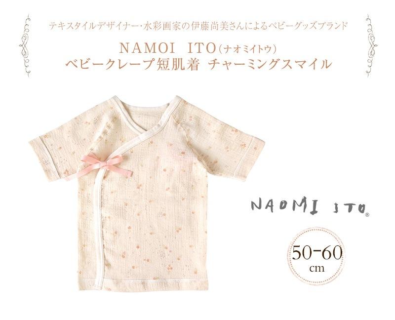 NAOMOI  ITO(ナオミイトウ) ベビークレープ短肌着 NAOMI ITO 9830