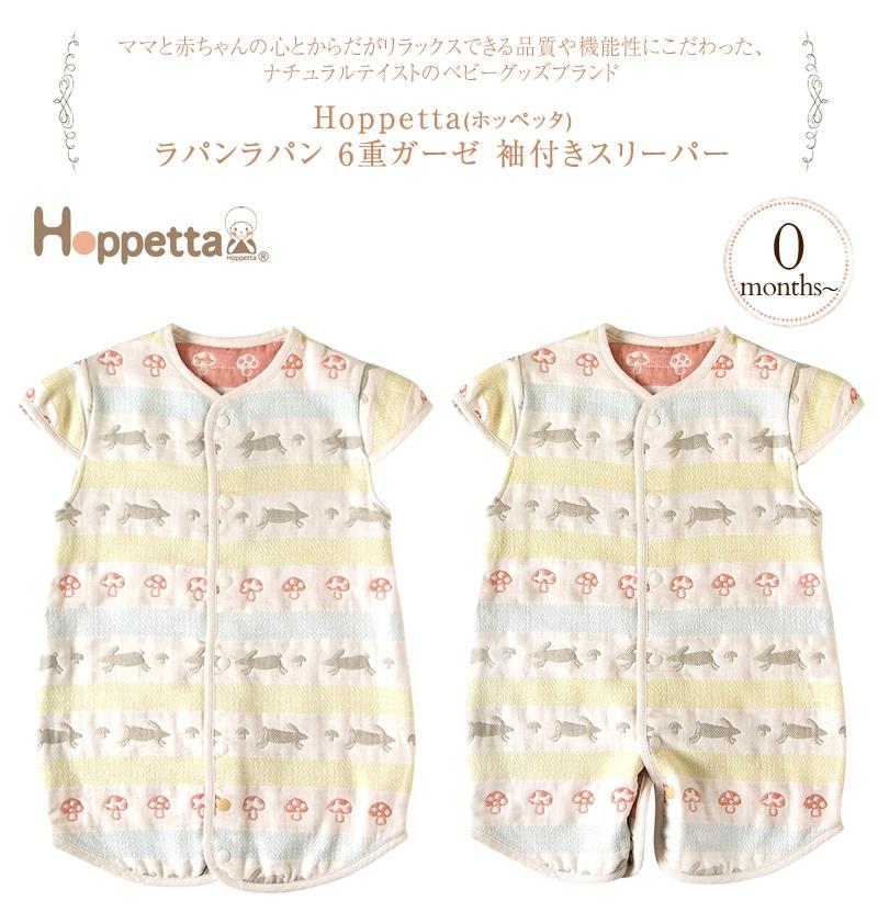 Hoppetta(ホッペッタ) ラパンラパン 6重ガーゼ 袖付き スリーパー  5473
