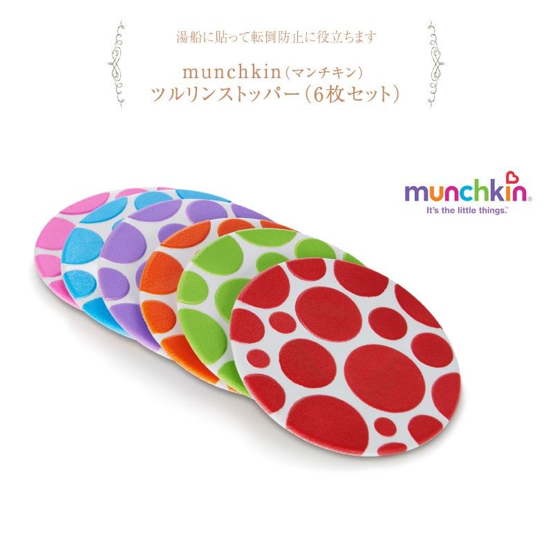 munchkin(マンチキン) ツルリンストッパー(6枚セット) NZMU14328