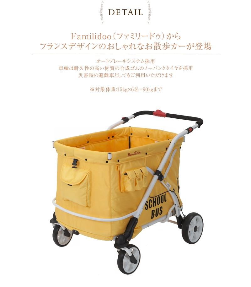 Familidoo(ファミリードゥ) スクールバスMJ6(6人用)  6670001001