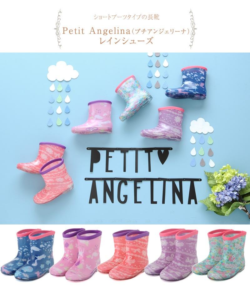 Petit Angelina(プチアンジェリーナ) レインシューズ 8571001