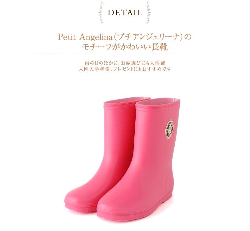 Petit Angelina(プチアンジェリーナ)  カラフル レインシューズ 8561045