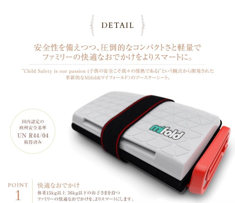 mifold(マイフォールド) ブースターシート BCMI00101