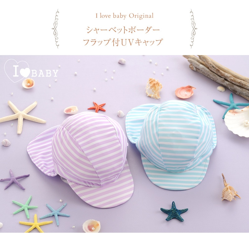 I LOVE BABY(アイラブベビー) シャーベットボーダーフラップ付 UVキャップ 4985