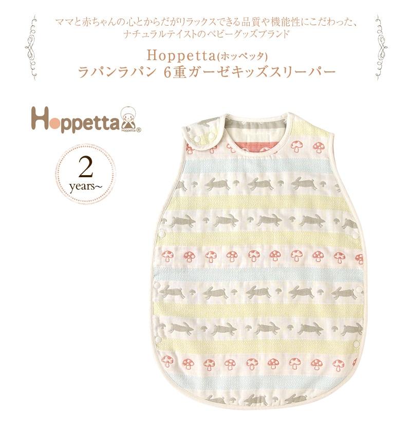 Hoppetta(ホッペッタ) 6重ガーゼキッズスリーパー  5404