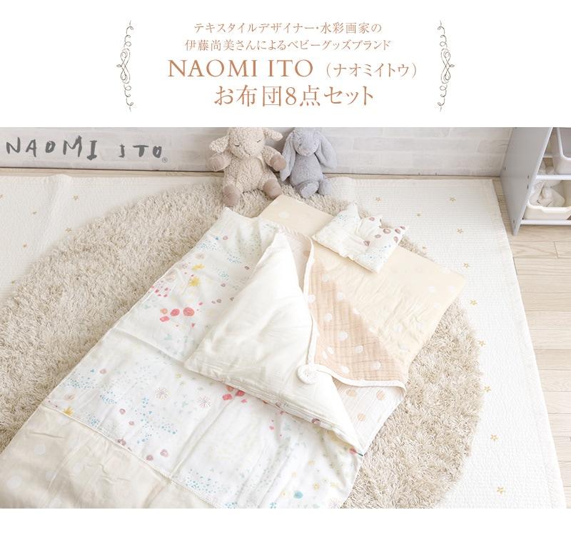 NAOMI ITO (ナオミイトウ) flower ベビーふとん 8点セット アメザイク 7633