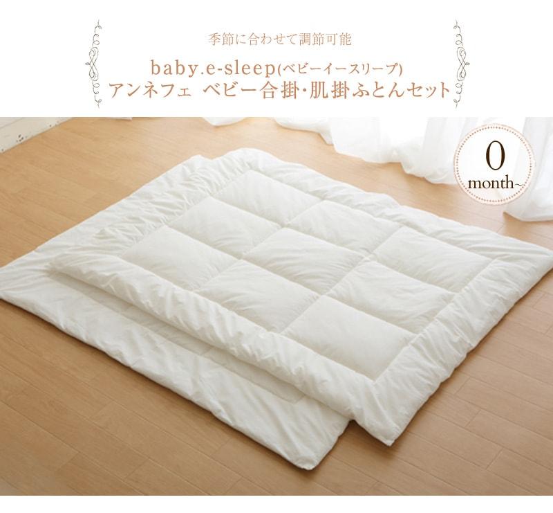 baby.e-sleep(ベビーイースリープ)  アンネフェ ベビー合掛・肌掛ふとんセット